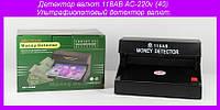 Детектор валют 118AB AC-220v (40).Ультрафиолетовый детектор валют.!Опт