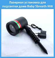 Лазерная установка для подсветки дома Baby Sbreath 908!Опт