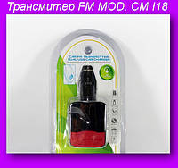 Трансмиттер FM MOD. CM I18.Фм-Модулятор.!Опт