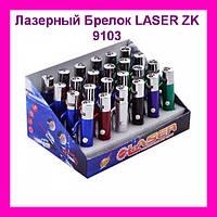 Лазерный Брелок LASER ZK 9103!Опт
