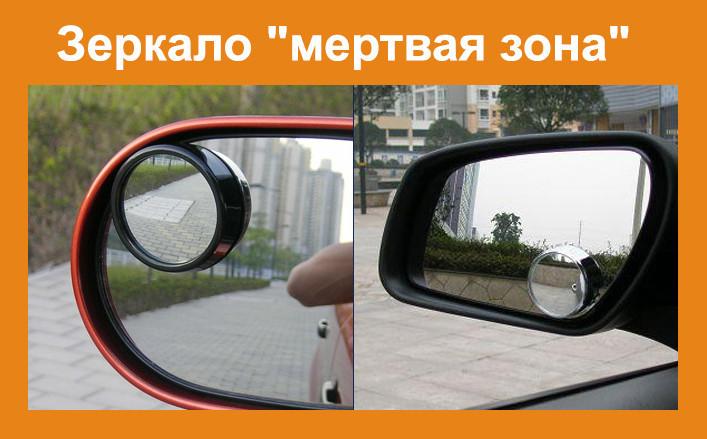 """Зеркало """"мертвая зона"""" TypeR - Магазин """"Налетай-ка"""" в Одессе"""