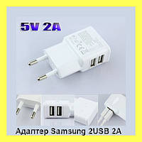 Адаптер Samsung 2USB 2A (синяя коробка)!Опт