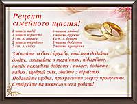Картинка рецепты 22х30 на украинском РУ14-А4
