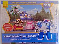 Развивающая игра. Robocar Poli: Безопасность на дороге Л601003Р Ранок Украина