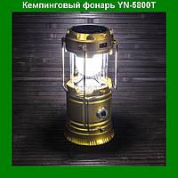 Компактный раскладной кемпинговый фонарь YN-5800T!Опт
