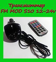 Трансмиттер FM MOD S10 12-24v