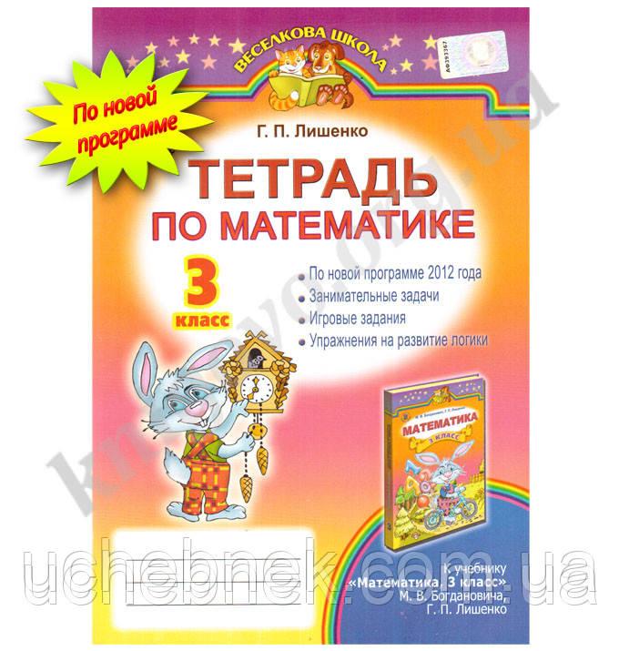 Математика 3 класс богданович рабочая тетрадь