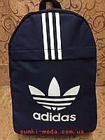 Рюкзак спортивный адидас adidas(3 отделения)молодежный Стильный городской рюкзак(только оптом)