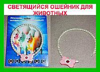 Светящийся ошейник для домашних питомцев Pet's simulated pearl gleamy necklage!Опт