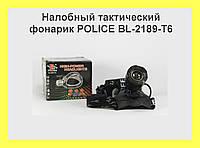 Налобный тактический фонарик POLICE BL-2189-T6!Опт