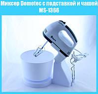 Миксер Domotec с подставкой и чашей MS-1366!Опт