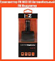 Трансмиттер FM MOD H9 Автомобильный FM Модулятор!Опт