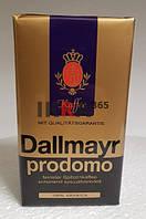 Кофе Dallmayr Prodomo 500гр Молотый от 12шт Кава Даллмаєр гуртом