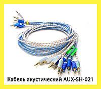 Кабель акустический AUX-SH-021!Опт