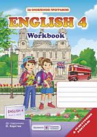 Робочий зошит та семестровий контроль з англійської мови. 4 клас (до підруч. Карп'юк О.). Оновлена програма!