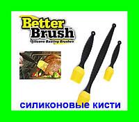 Набор кондитерских силиконовых кистей Better Brush Kit!Акция