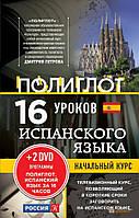 Алексей Кржижевский 16 уроков Испанского языка. Начальный курс + 2 DVD 'Испанский язык за 16 часов'