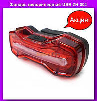 Фонарь велосипедный USB красный ZH-004-526-R,Велосипедный фонарь!Акция