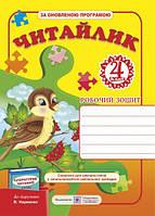 Робочий зошит з літературного читання. Читайлик. 4 клас (До підруч. Науменко В.). Оновлена програма!