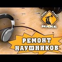 Ремонт наушников,замена кабеля,штекера.Харьков.