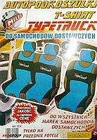 Чехлы-майки Milex Racing Bus светло-синие