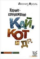 Леонид Кроль Коучинг-сопровождение. Кай, Кот и др.