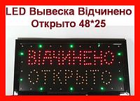 LED Вывеска Вiдчинено Открыто 48*25