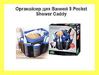 Органайзер для Ванной 8 Pocket Shower Caddy!Акция