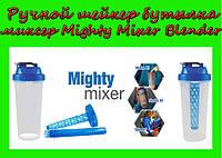 Ручной шейкер бутылка миксер Mighty Mixer Blender!Акция