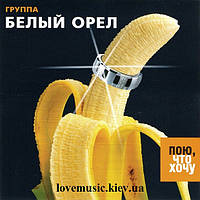 Музыкальный сд диск БЕЛЫЙ ОРЁЛ Пою, что хочу (2004) (audio cd)
