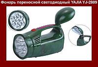Фонарь переносной светодиодный YAJIA YJ-2809!Опт