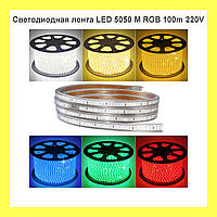 Светодиодная лента LED 5050 M RGB 100m 220V белый цвет + соединитель 10 шт!Акция