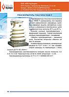 Измерительные трансформаторы тока ТФЗМ-35Б-IП У1
