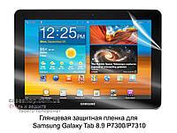Глянцевая защитная пленка для Samsung Galaxy Tab 8.9 P7300/P7310