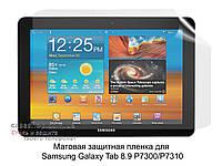 Матовая защитная пленка для Samsung Galaxy Tab 8.9 P7300/P7310