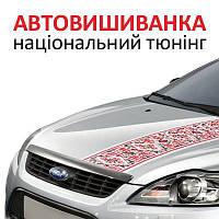 Авто Вышиванка - Модно и Патриотично!!!