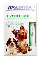 Празител суспензия для щенков и собак мелких пород, препарат против всех видов гельминтов, 20 мл