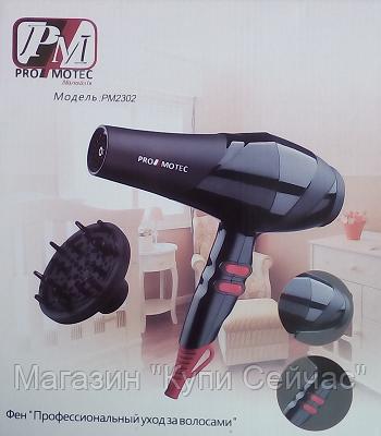 ФЕН Pro motec PM 2302 3000W Профессиональный, фото 2