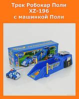 Трек Робокар ПолиXZ-196с машинкой Поли!Опт