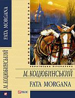 FATA MORGANA  КОЦЮБИНСЬКИЙ М. М.