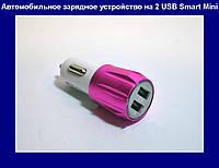 Автомобильное зарядное устройство на 2 USB Smart Mini, адаптер для путешествий!Акция