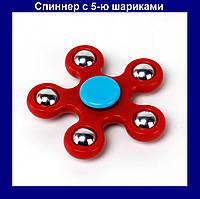 Спиннер с 5-ю шариками, игрушка антистресс Fidget Spinner!Акция