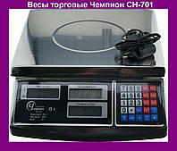 Весы торговые электронные Чемпион CH-701!Опт