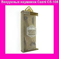 Наушники вакуумные силиконовые с микрофоном Casni CS-108