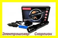 Электрошокер-фонарь 1102 Police Scorpion (Скорпион) Усиленный