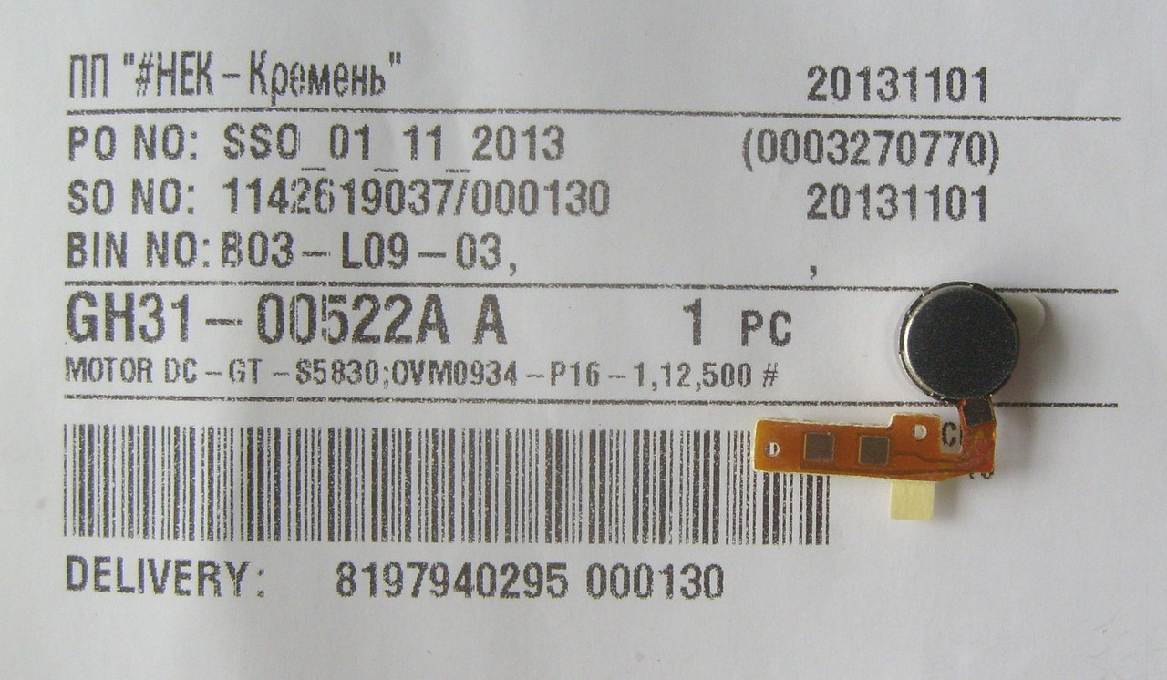 Мотор вибро Samsung GH31-00522A