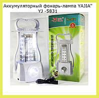 "Аккумуляторный фонарь-лампа YAJIA"" YJ -5831!Акция"