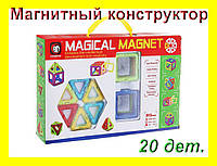 Магнитный конструктор Magical Magnet 20 деталей