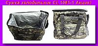 COOLING BAG CL 1081-1, Сумка холодильник CL 1081-1!Акция