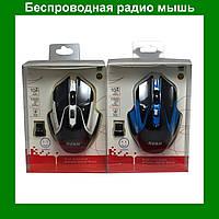 Беспроводная компьютерная радио мышь AVAN 1000 dpi